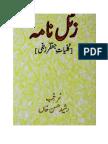 Kulyat Mir Jafer Zatalli:Selections from
