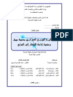 اشكالية التوسع العمراني.pdf