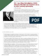 Το ιστορικό «ΟΧΙ» της 28ης Οκτωβρίου 1940 - Ο δραματικός διάλογος Μεταξά και Γκράτσι και η ιστορική άρνηση στην ιταλική πρόκληση _ Πάρε-Δώσε.pdf