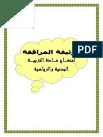 N°7 Doc-d'acc EPS 1°AP