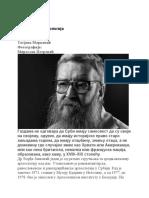 Zabranjena Arheologija Djordje Jankovic
