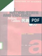 吉登斯:民族-国家与暴力