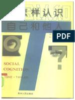 [社会认知-人怎样认识自己和他人].(美)菲斯克&泰勒.扫描版
