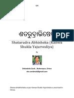 ShataRudraBhisekam _Shukla Yajurved_ Oriya (Odia)