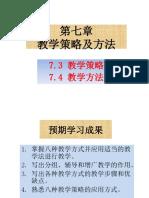 华语第七章.ppt