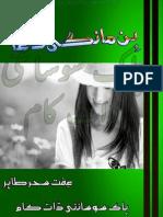 Bin Mangi Dua Urdu Novel by Effit Seher Tahir - Zemtime.com