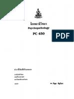 PC450- จิตพยาธิวิทยา