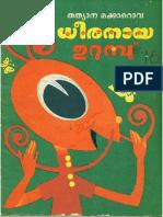 DheeranaayaUrumbu-1