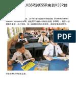 小学教育 从KBSR到KSSR来到KSSR修订版