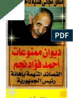 ديوان ممنوعات أحمدفؤاد نجم.. القصائد المتهمة باهانة رئيس الجمهورية