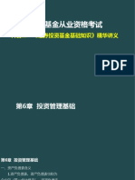 《证券投资基金基础知识》精华讲义【强烈推荐】