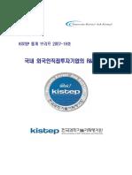 2007-18 외국인직접투자