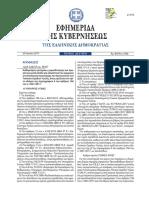 Τα κριτήρια και τα μόρια για τις προσλήψεις στις ΤΟΜΥ  (ΦΕΚ Β' 2162 23.06.17)