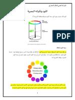 اللون وتأثيراته البصرية(1).pdf