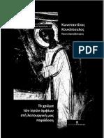Το χρώμα των ιερών αμφίων στη λειτουργική μας παράδοση - Κουκόπουλος.pdf