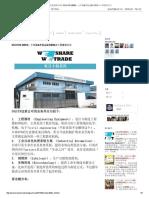 分享价值投资心得_ Solutn (0093) - 小市值&净现金&高赚幅の工程器材公司