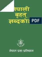 नेपाली_शब्दकोष.pdf