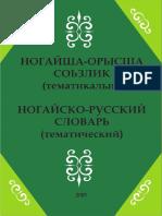 Атуов Р.К. (Сост.) - Ногайско-русский Словарь (Тематический) - 2005