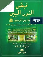 Faydd Al Noor Al Mobeen
