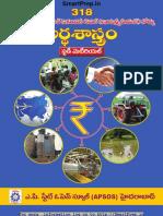 Andhra Pradesh Intermediate Indian Economy Textbook