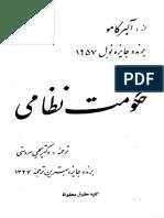 Camus - Farsi - Hokumat_nezami