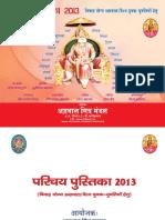 Prichya Pustika Complet Book