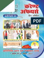 Edristi Hindi Current Affairs April 2017