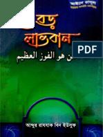KeBoroLabhoban_www.peacelibrary.wapka.mobi.pdf