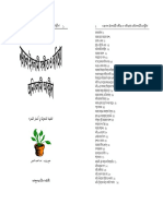 Nazrul+Islami+Sangit+O+Kobitai+Onislami+Aqida+www.peacelibrary.wapka.mobi.pdf