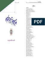 Pardar+Bidhan+www.peacelibrary.wapka.mobi.pdf