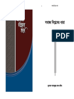 ShomajBiploberDhara_www.peacelibrary.wapka.mobi.pdf