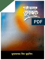 ShariiManthondeMunajat_www.peacelibrary.wapka.mobi9647846.pdf