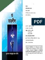 TalaqTahleel_www.peacelibrary.wapka.mobi.pdf