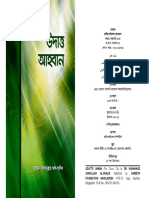 UdattoAhban_www.peacelibrary.wapka.mobi.pdf