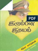 Irumbin idayam Nithya karthikan.pdf