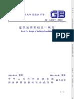 Gb 50007_2002 建筑地基基础设计规范