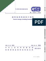 Gb 50007 2002建筑地基基础设计规范条文说明