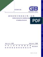 Gb 50068-2001 建筑结构可靠度统一标准