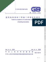 GB 50202-2002建筑地基基础工程施工质量验收规范50202-2002
