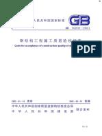 Gb 50205 2001钢结构工程施工质量验收规范[附条文说明]