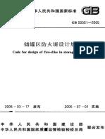 Gb 50351-2005 储罐区防火堤设计规范