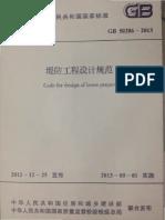 GB 50286-2013堤防工程设计规范