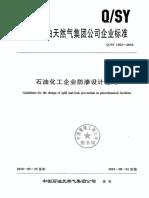 q Sy 1303 2010 石油化工企业防渗设计通则