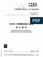 Sh 3068-2007 石油化工钢储罐地基与基础设计规范