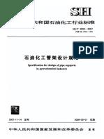 Sh 3055-2007 石油化工管架设计规范