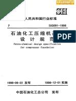Sh 3091-1998 石油化工压缩机基础设计规范