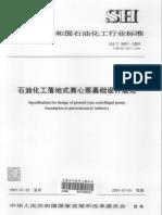 Sh 3057-2007 石油化工落地式离心泵基础设计规范