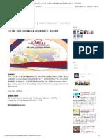 分享价值投资心得_ 六月专题:高股息系列#2-Wellcal(7231) 橡胶喉公司,股息稳稳拿