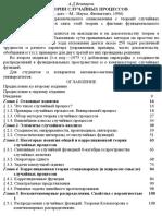 kurs_teorii_sluchaynih_processov(1996)