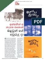 01Dinamina Online Edition - Lake House - Sri Lanka 02-05-2017